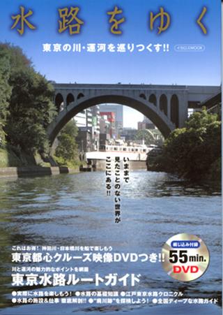 b1f0d3c75 「水路をゆく」(イカロス出版)